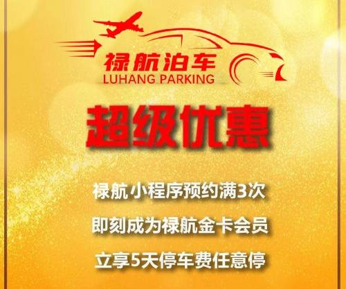 云南长水机场停车费
