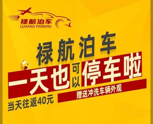 云南机场停车一天多少钱