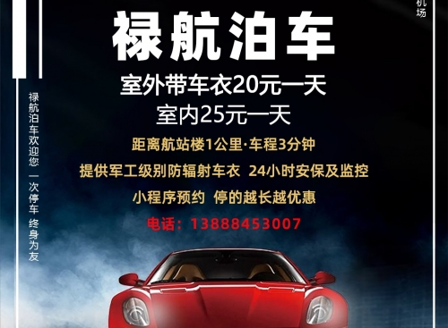 云南长水机场停车停车选禄航!