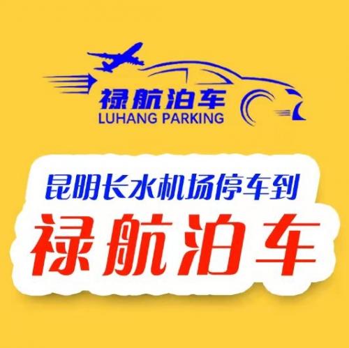云南机场附近停车,就找禄航!